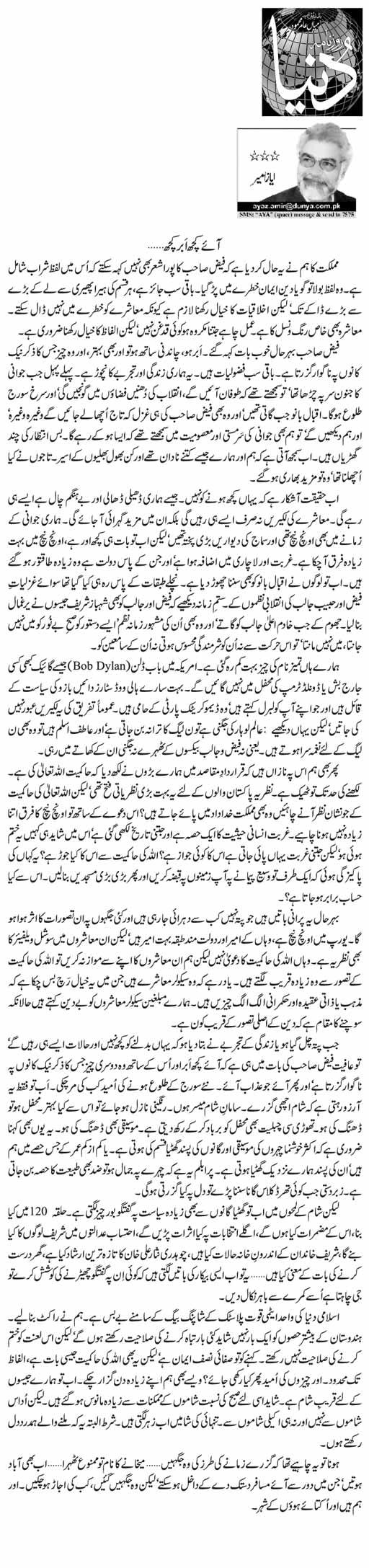 Aaye Kuch Aber Kuch   Ayaz Amir   Daily Urdu Columns