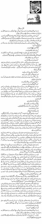 Kash Ae Kash | Haroon Ur Rasheed | Daily Urdu Columns