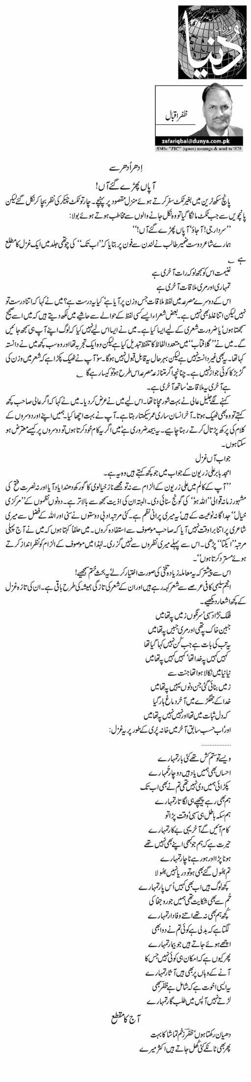 Idher Udhar Se (2) | Zafar Iqbal | Daily Urdu Columns