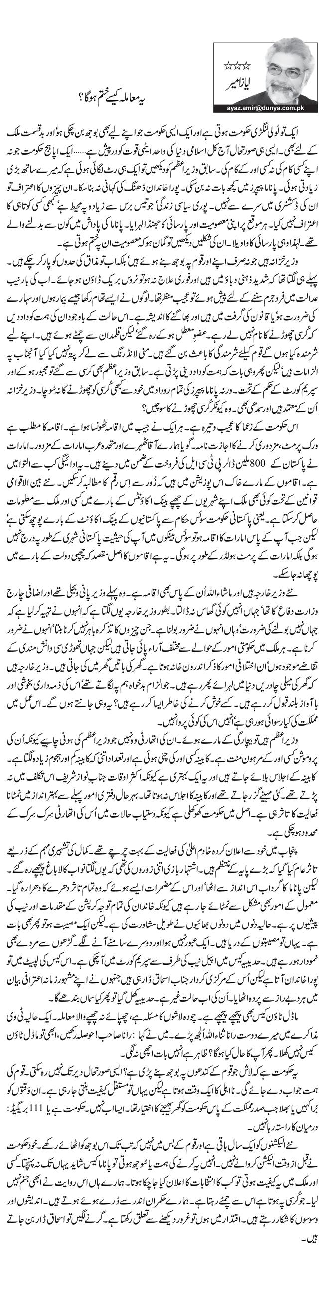 Ye Mamla Kese Khatam Hoga?   Ayaz Amir   Daily Urdu Columns