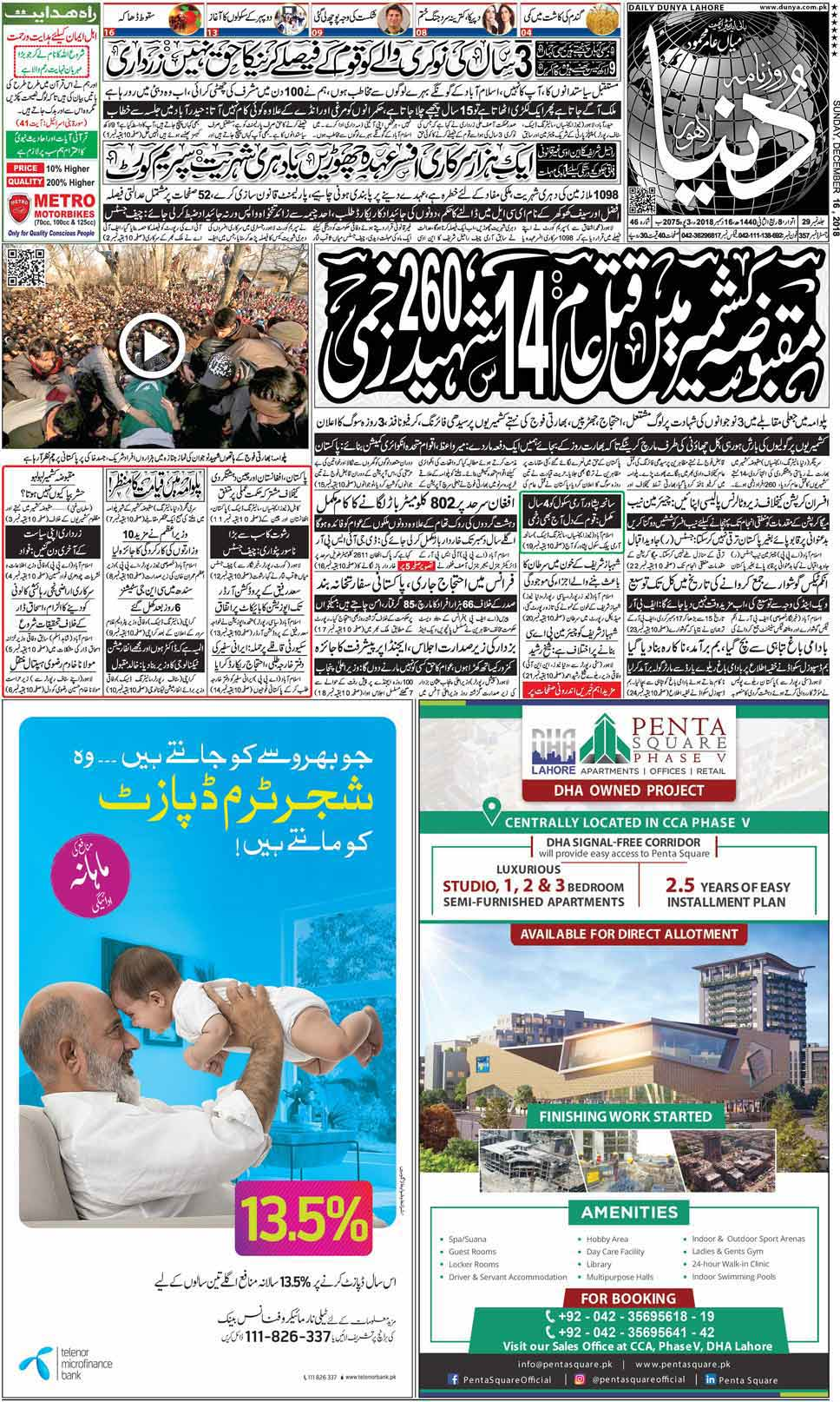 Dunya news paperwritings and papers | writings and papers.