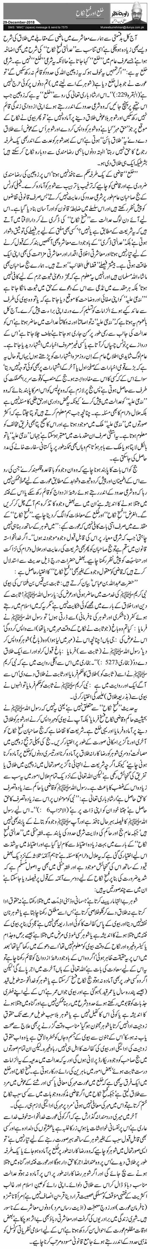 Khula Aur Faskh Nikah   Mufti Muneeb Ur Rehman   Daily Urdu