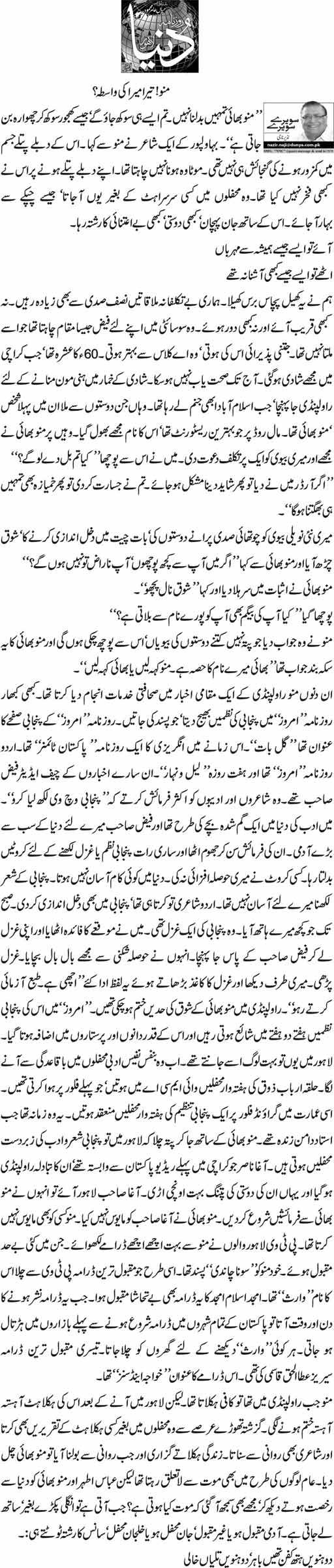 Munnu! Tera Mera Ki Wasta? | Nazir Naji | Daily Urdu Columns