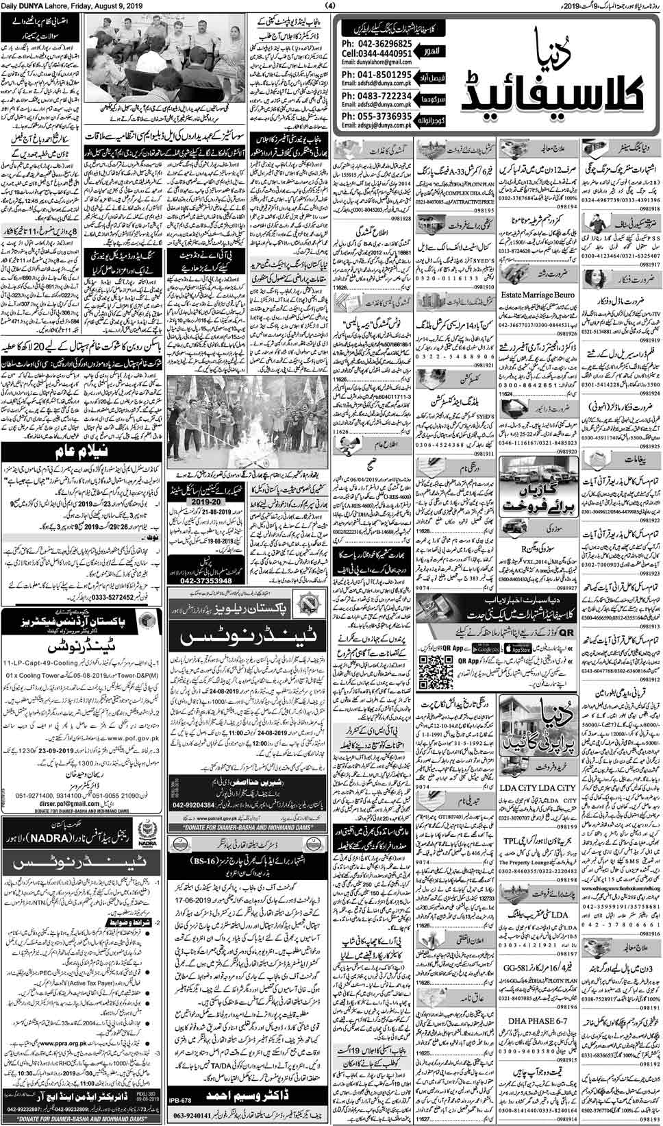 DAILY EXPRESS URDU NEWSPAPER MULTAN - Daily Islam Urdu