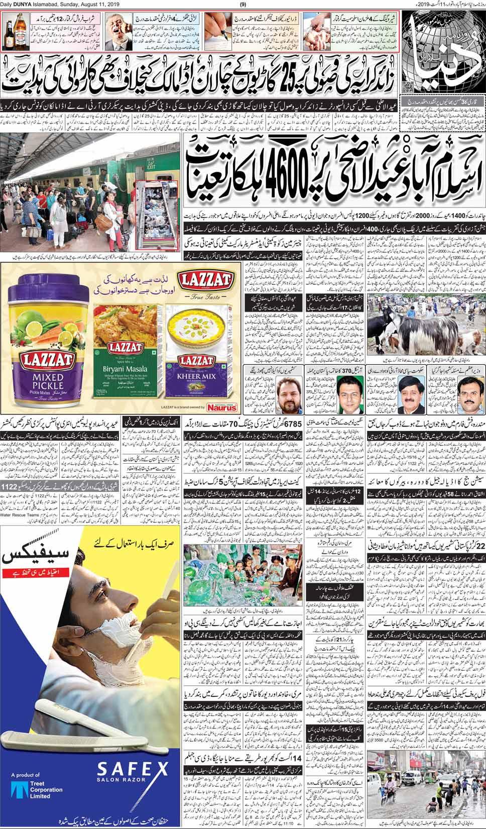 Daily Express Islamabad Urdu Newspaper | Express Islamabad