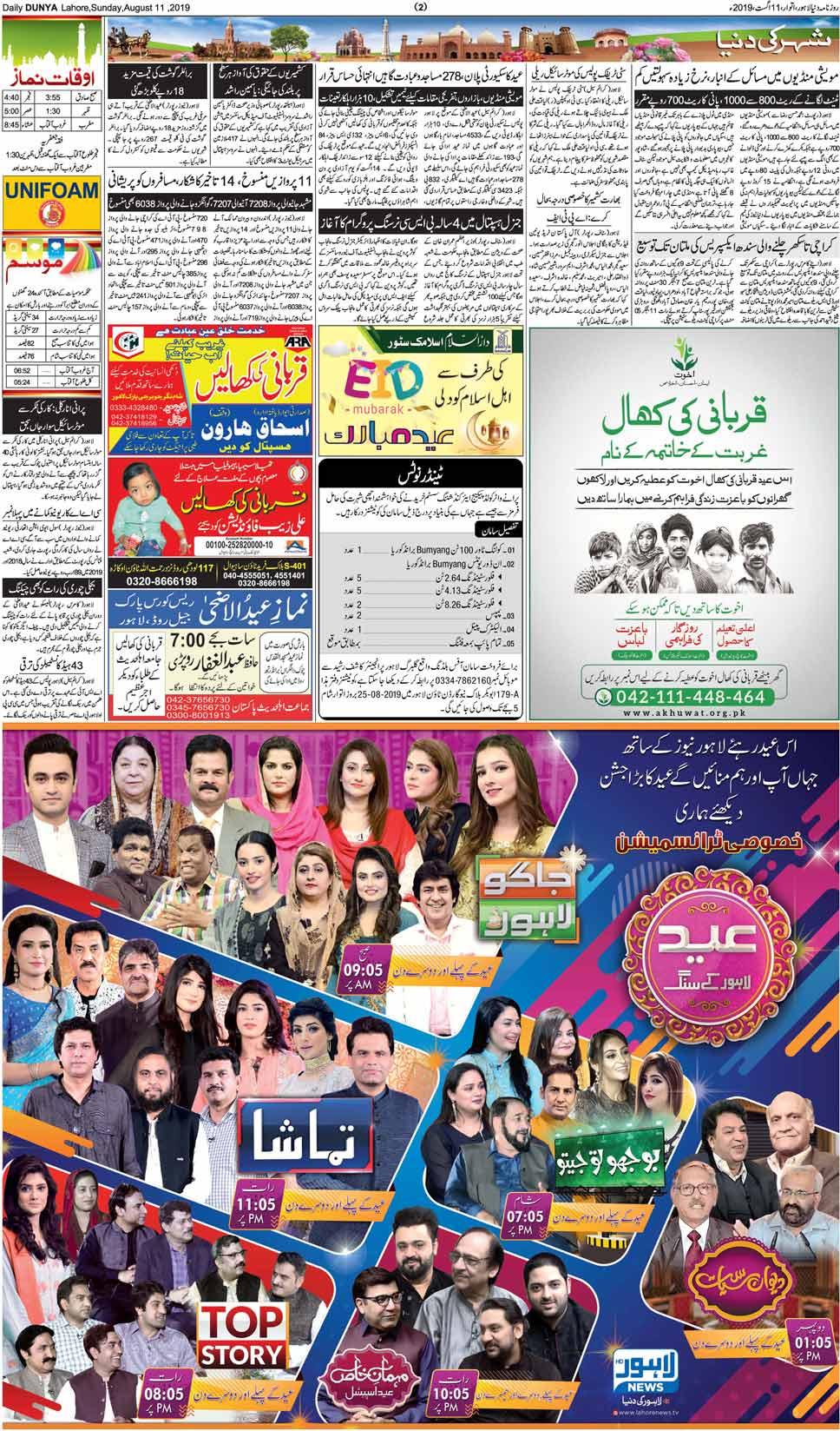 Daily Express Urdu Newspaper Today   Daily Express Epaper