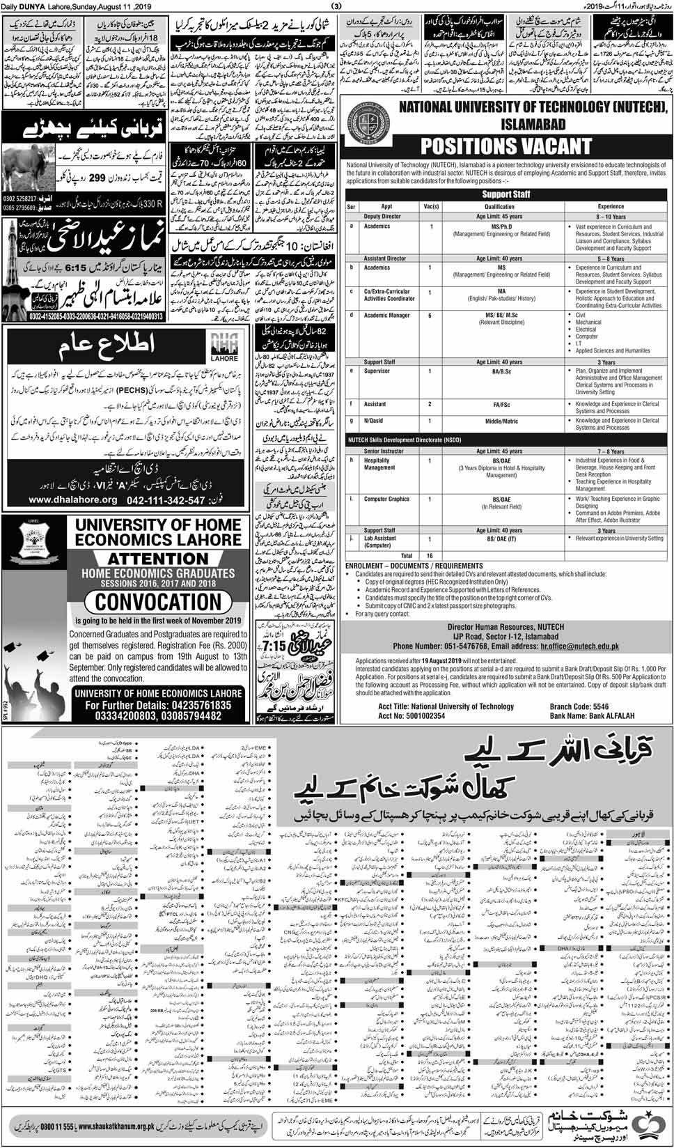 Daily Dunya News Live in Urdu Today | Dunya ePaper
