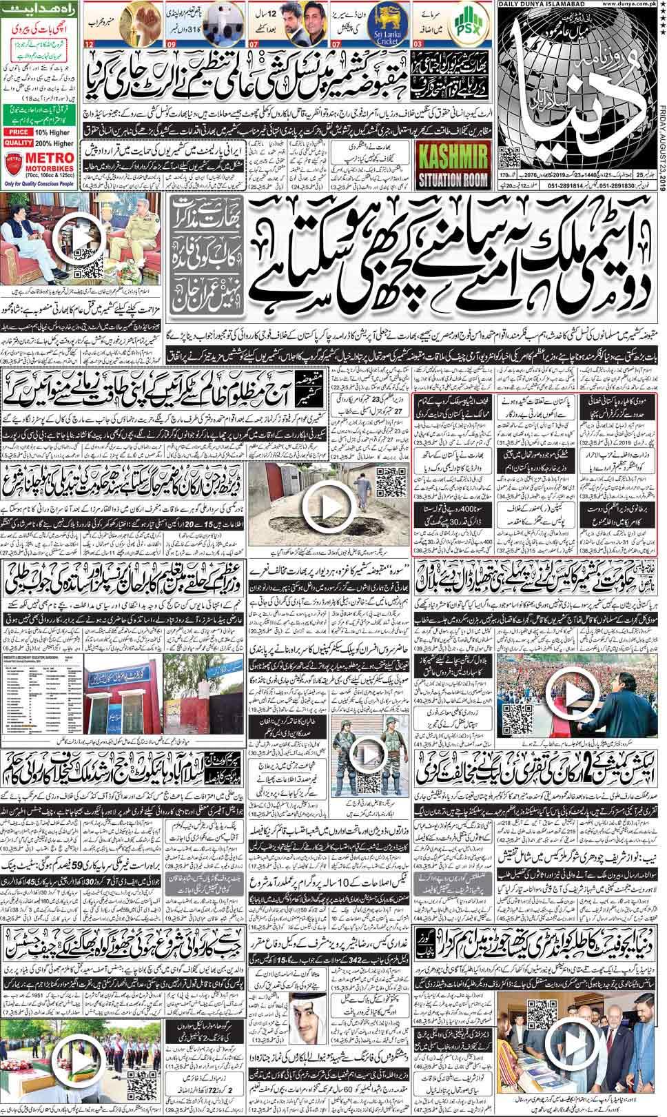 Daily Dunya Newspaper Urdu Rawalpindi | Dunya News