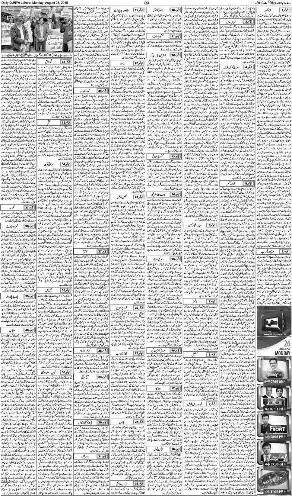 Daily Express Urdu Newspaper Today | Daily Express Epaper