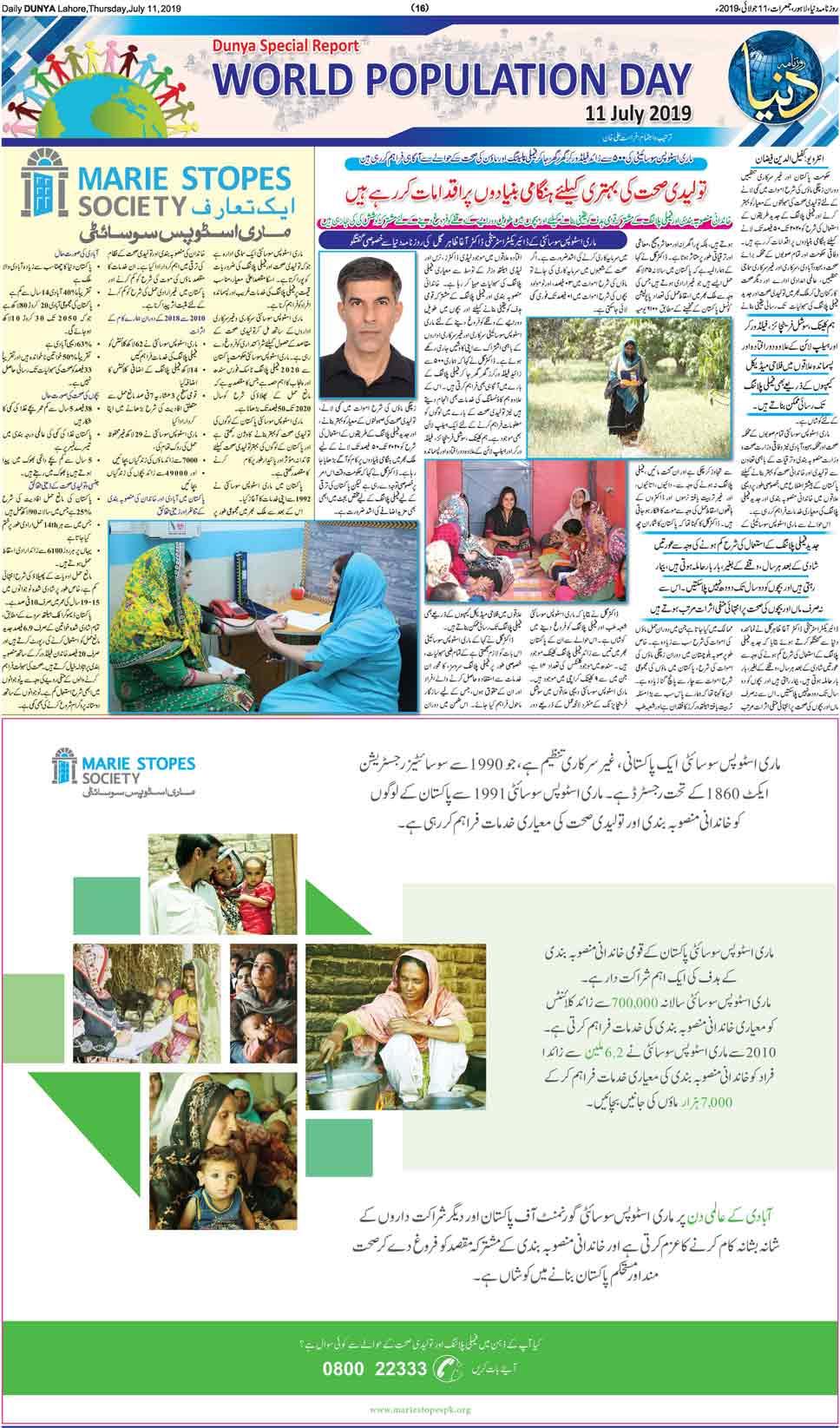 DAILY EXPRESS URDU NEWSPAPER MULTAN - Daily Islam Urdu