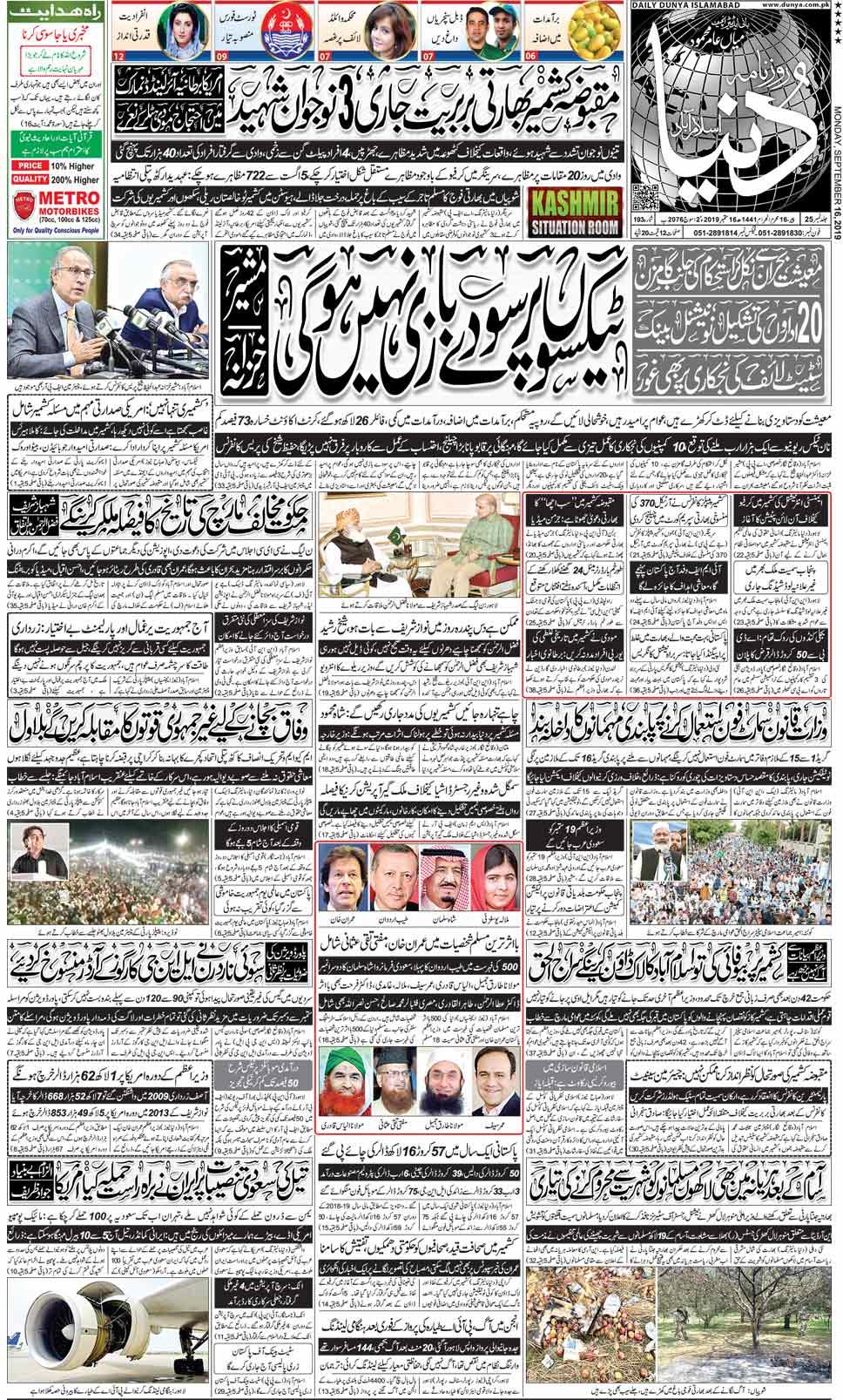 express news today horoscope in urdu